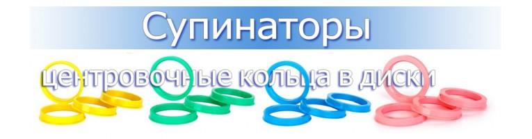 Супинаторы - центровочные кольца в диски